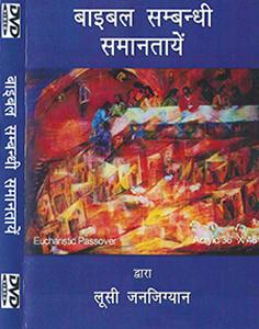 Biblicalparallels_hindi