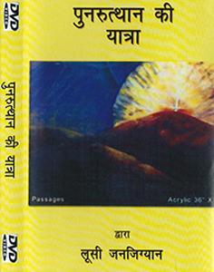 journey_hindi